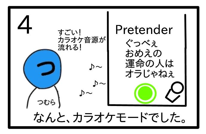 f:id:tsumuradesu:20200506182511j:plain