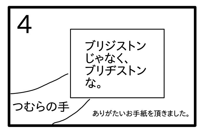 f:id:tsumuradesu:20200506211131j:plain