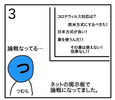 f:id:tsumuradesu:20200509105313j:plain