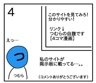 f:id:tsumuradesu:20200509105322j:plain