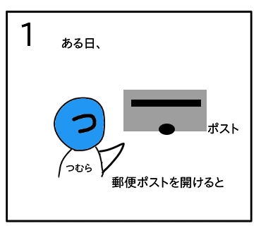 f:id:tsumuradesu:20200510101046j:plain