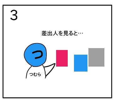 f:id:tsumuradesu:20200510101115j:plain