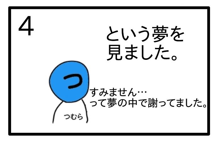 f:id:tsumuradesu:20200512200435j:plain