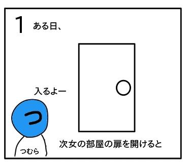 f:id:tsumuradesu:20200516204517j:plain