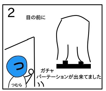 f:id:tsumuradesu:20200516204529j:plain