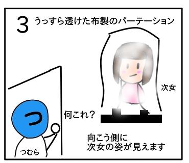 f:id:tsumuradesu:20200516204544j:plain