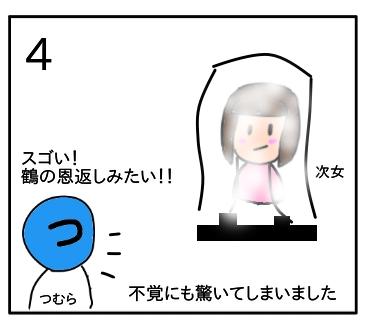 f:id:tsumuradesu:20200516204555j:plain