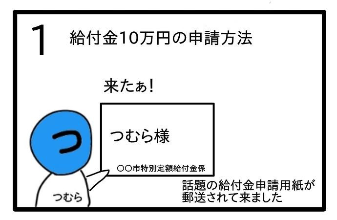 f:id:tsumuradesu:20200517092147j:plain