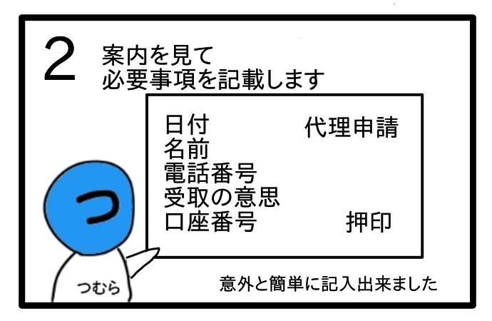f:id:tsumuradesu:20200517092201j:plain