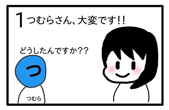 f:id:tsumuradesu:20200517224108j:plain