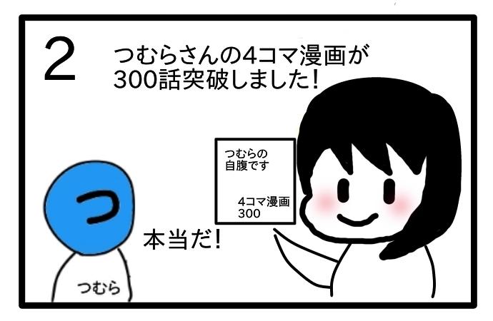 f:id:tsumuradesu:20200517224119j:plain
