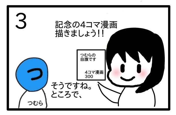 f:id:tsumuradesu:20200517224130j:plain