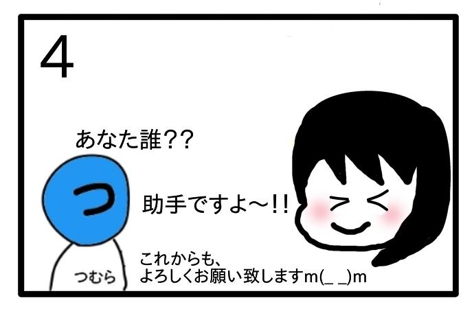 f:id:tsumuradesu:20200517224143j:plain