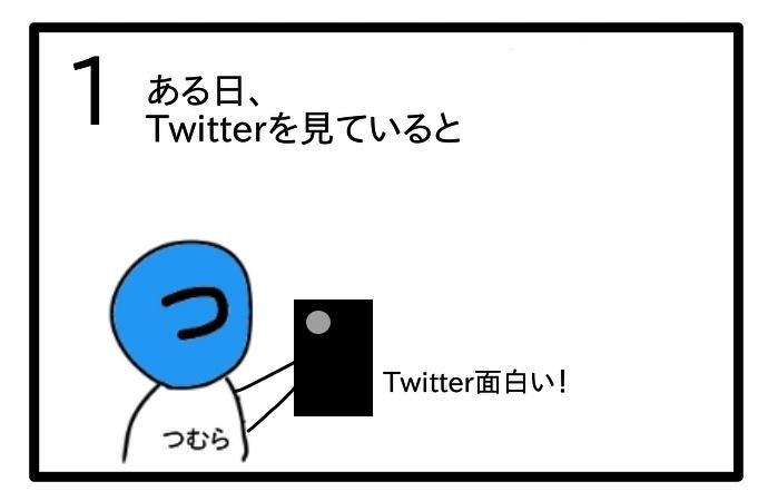 f:id:tsumuradesu:20200525074221j:plain