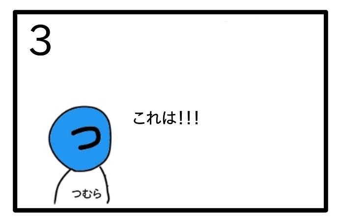 f:id:tsumuradesu:20200525074242j:plain