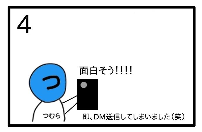 f:id:tsumuradesu:20200525074257j:plain