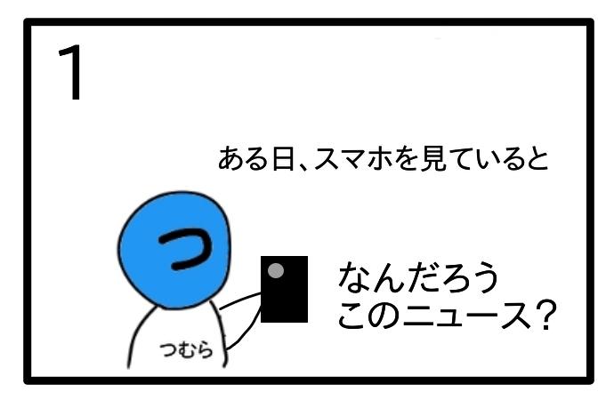 f:id:tsumuradesu:20200602201438j:plain
