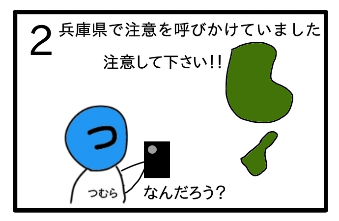 f:id:tsumuradesu:20200602201450j:plain