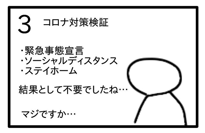 f:id:tsumuradesu:20200614182236j:plain