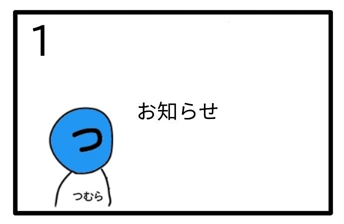 f:id:tsumuradesu:20200618224246j:plain