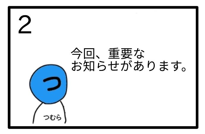 f:id:tsumuradesu:20200618224258j:plain