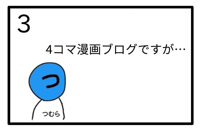 f:id:tsumuradesu:20200618224309j:plain