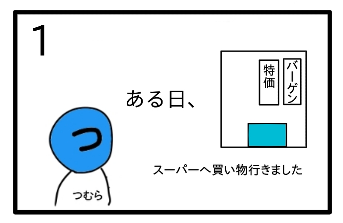 f:id:tsumuradesu:20200621174013j:plain