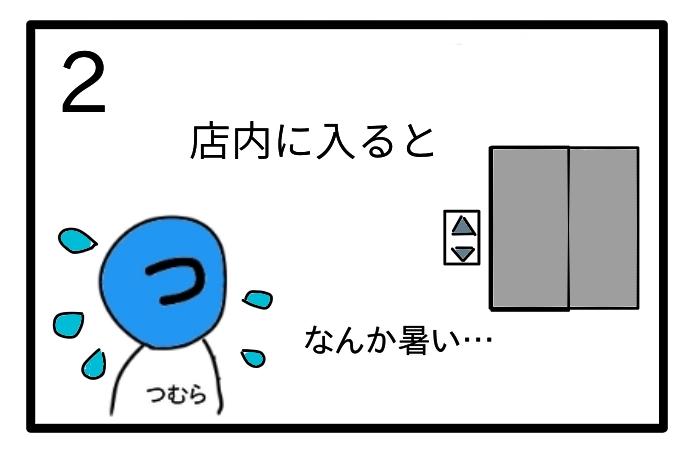 f:id:tsumuradesu:20200621174039j:plain