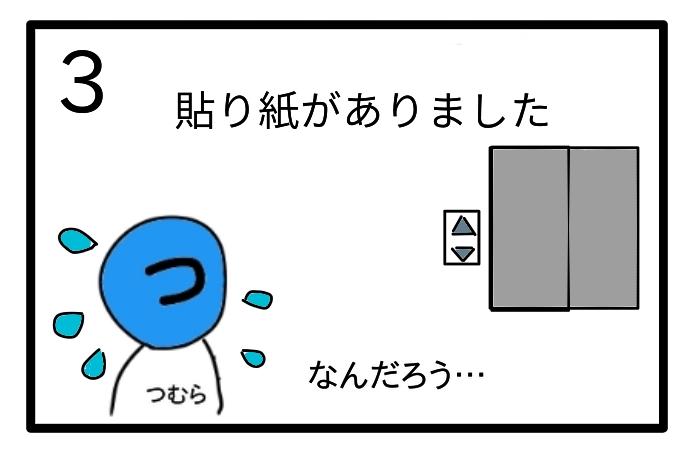 f:id:tsumuradesu:20200621174059j:plain