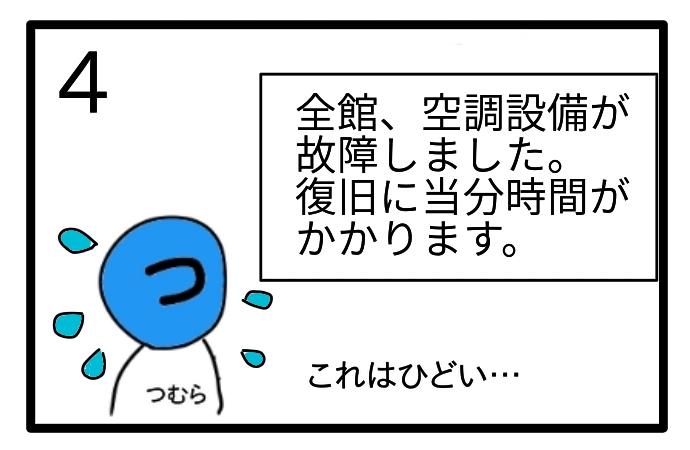f:id:tsumuradesu:20200621174112j:plain