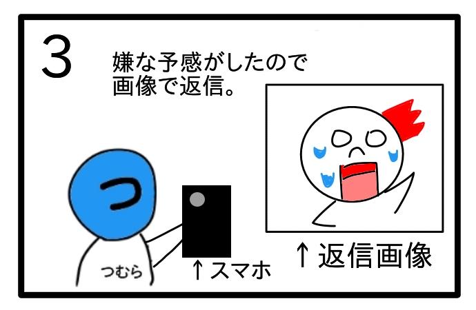 f:id:tsumuradesu:20200624171558j:plain