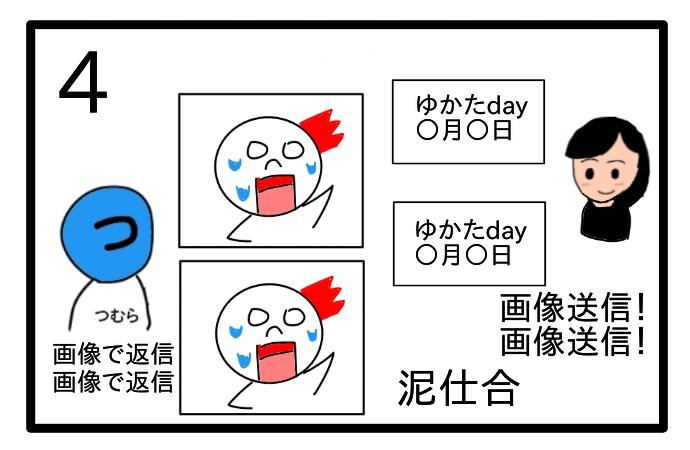 f:id:tsumuradesu:20200624171608j:plain