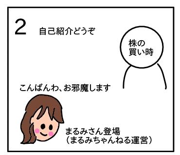 f:id:tsumuradesu:20200628110533j:plain