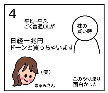 f:id:tsumuradesu:20200628110559j:plain