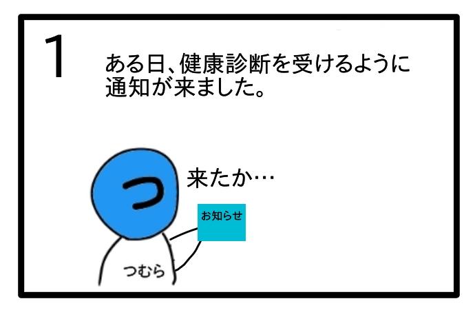 f:id:tsumuradesu:20200703220443j:plain