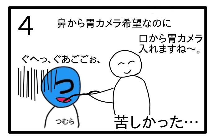 f:id:tsumuradesu:20200703220556j:plain