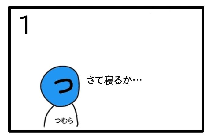 f:id:tsumuradesu:20200710223929j:plain