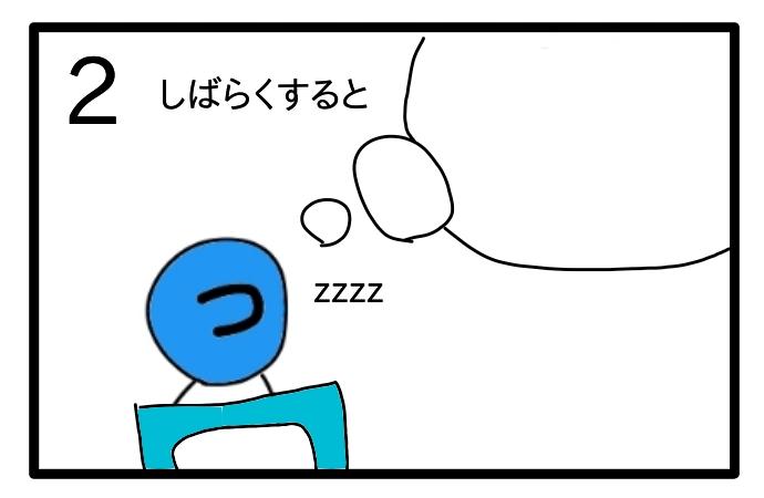 f:id:tsumuradesu:20200710223941j:plain