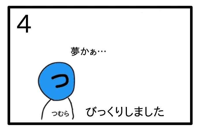 f:id:tsumuradesu:20200710224021j:plain