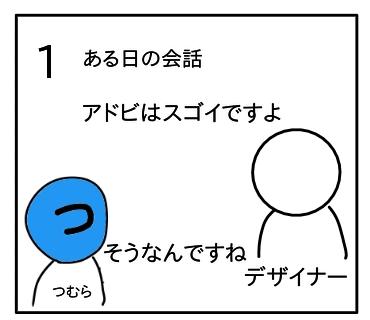f:id:tsumuradesu:20200714193816j:plain