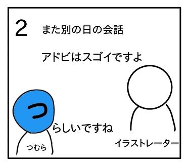 f:id:tsumuradesu:20200714193836j:plain