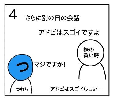 f:id:tsumuradesu:20200714193902j:plain