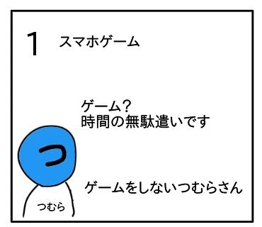 f:id:tsumuradesu:20200715084435j:plain