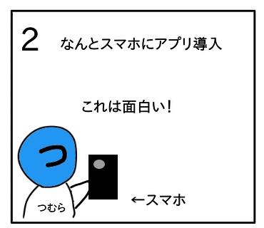 f:id:tsumuradesu:20200715084453j:plain