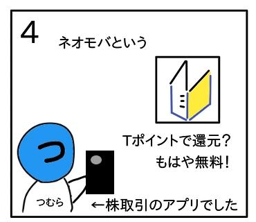 f:id:tsumuradesu:20200715084526j:plain