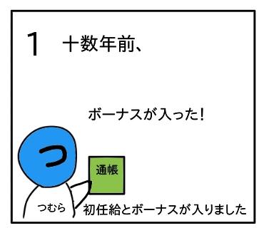 f:id:tsumuradesu:20200716222809j:plain