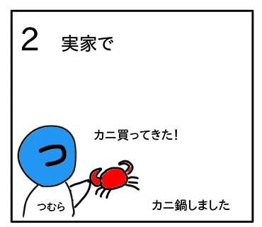 f:id:tsumuradesu:20200716222826j:plain