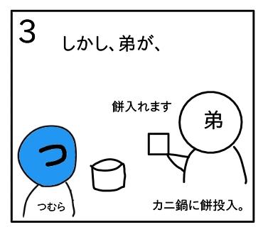 f:id:tsumuradesu:20200716222840j:plain