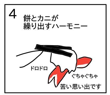 f:id:tsumuradesu:20200716222854j:plain