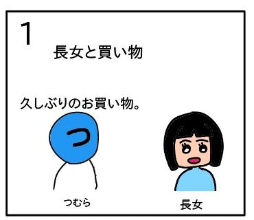 f:id:tsumuradesu:20200718221407j:plain
